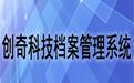 创奇科技档案管理系统段首LOGO