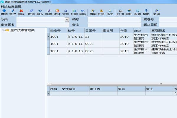 创奇科技档案管理系统截图1
