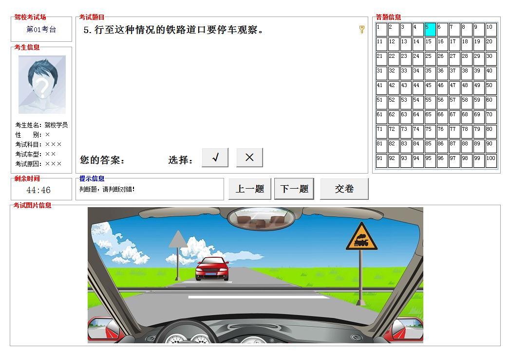 驾考一点通软件截图3