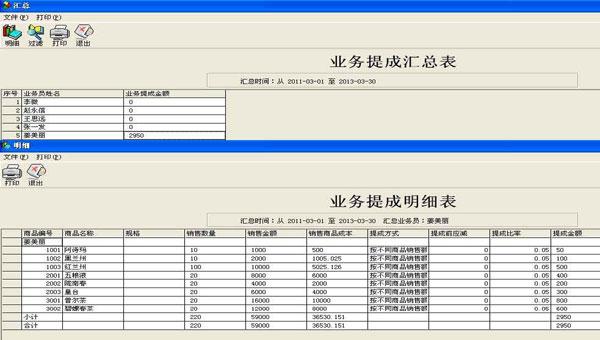 e8客户管理软件截图2