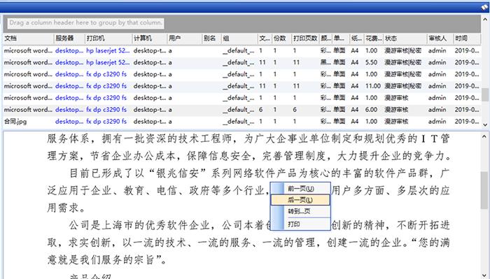 eMPrint打印监控软件截图1