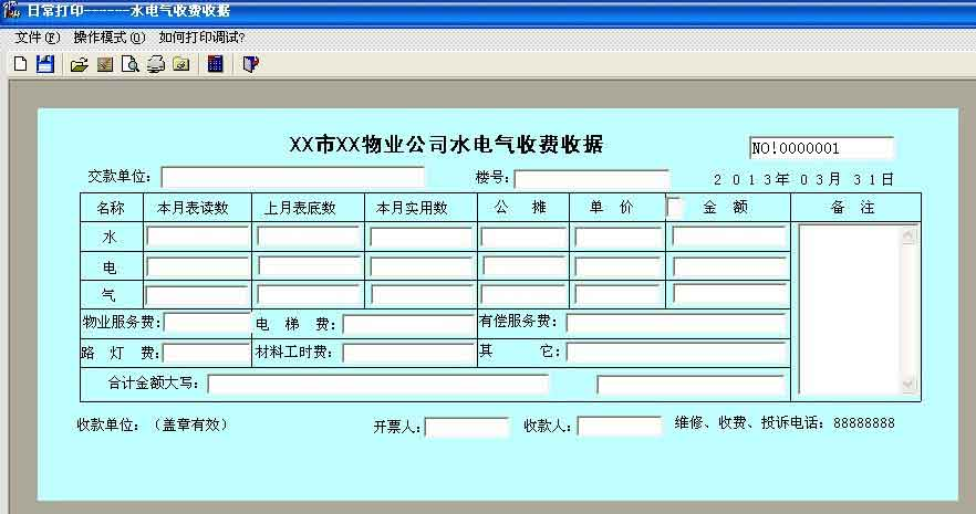 e8票据打印软件截图1