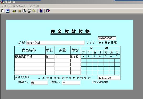 e8票据打印软件截图2