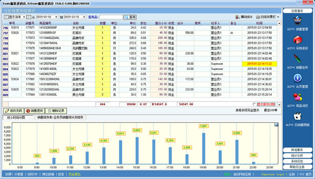 Esale服装销售管理软件截图2