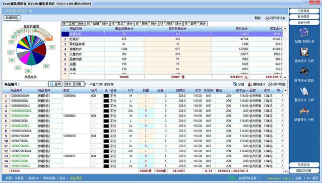 Esale服装销售管理软件截图3
