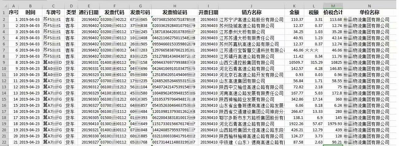 ETC电子发票台账截图5