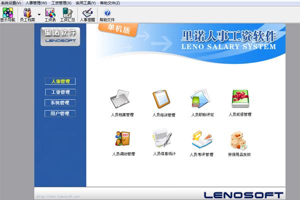里诺人事工资软件截图1