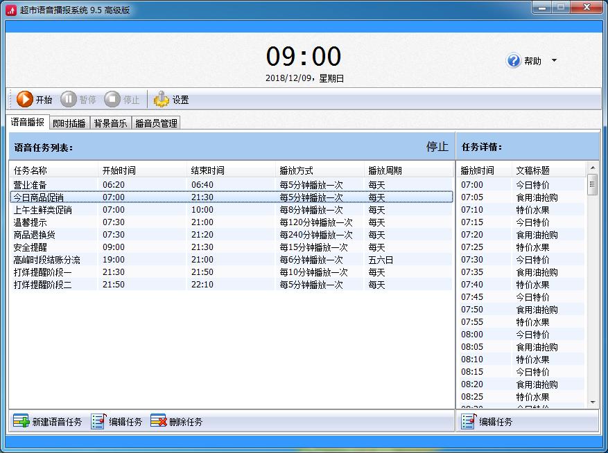 超市语音播报系统截图2
