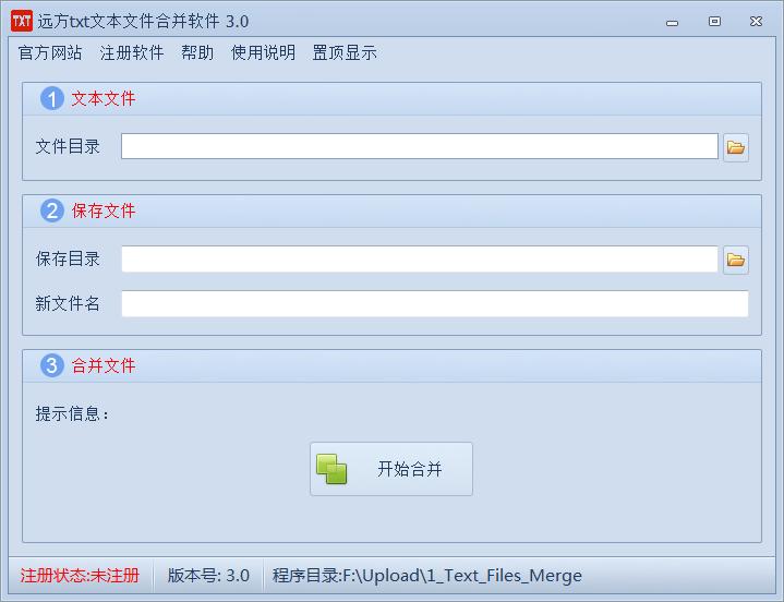 远方txt文本文件合并软件截图1