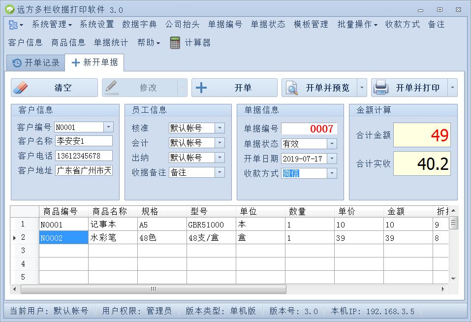 远方多栏收据打印软件截图1