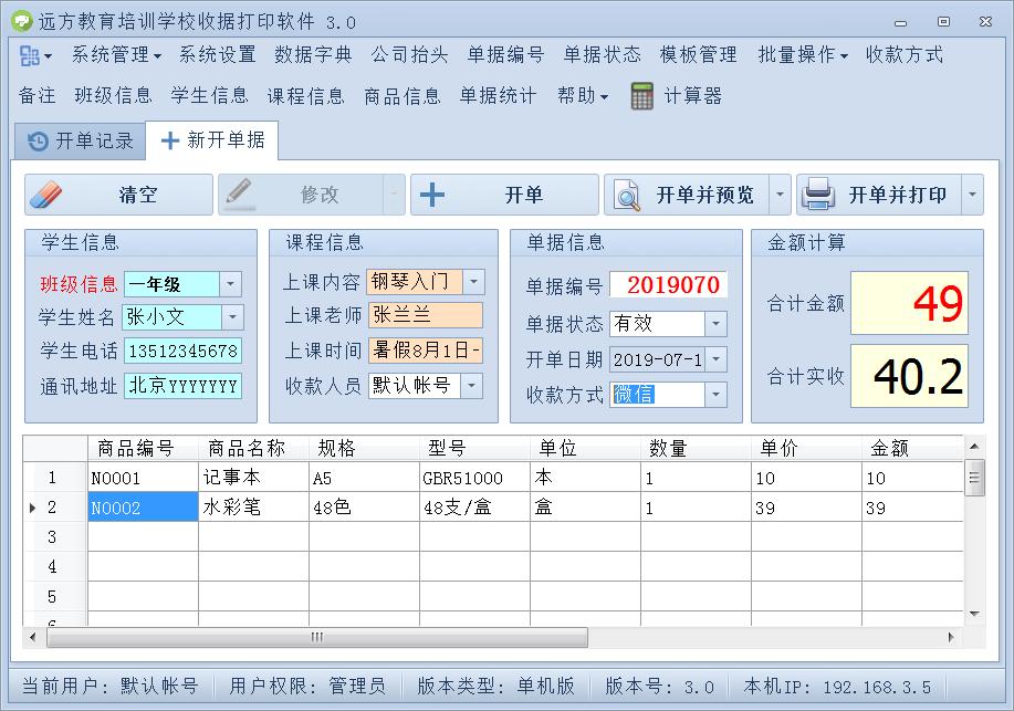 远方教育培训学校收据打印软件截图1