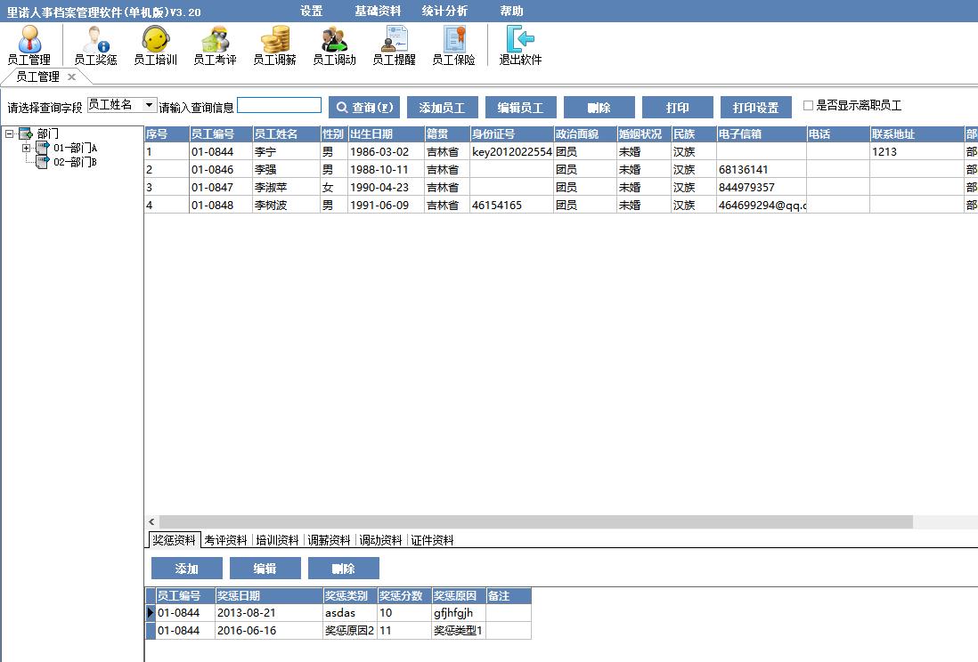 里诺人事档案管理软件截图1