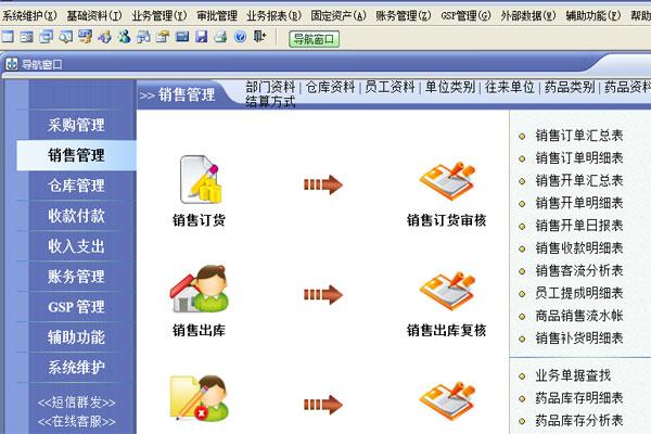 速拓器械管理系统截图1