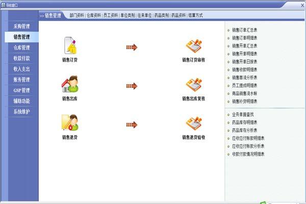 速拓服装管理系统截图1