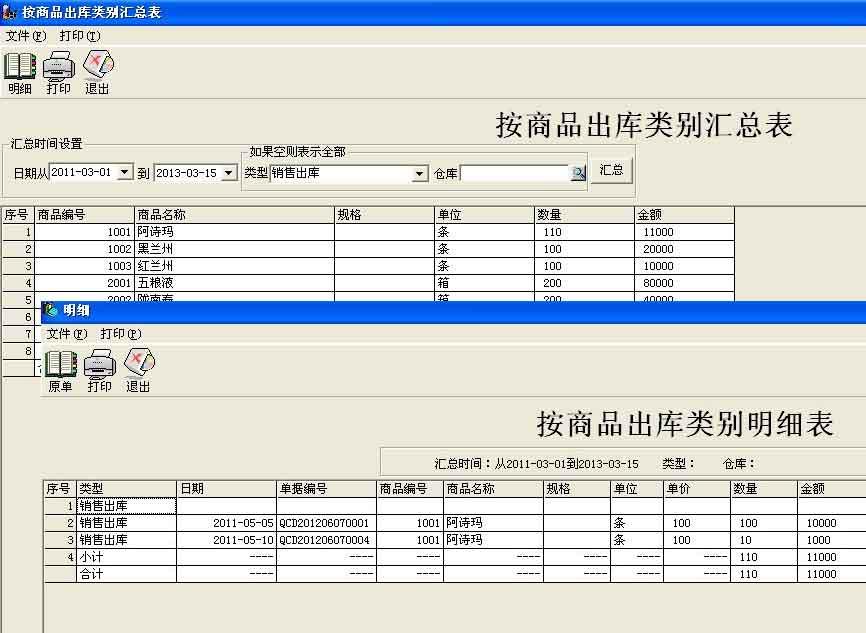 e8进销存财务客户管理软件截图2