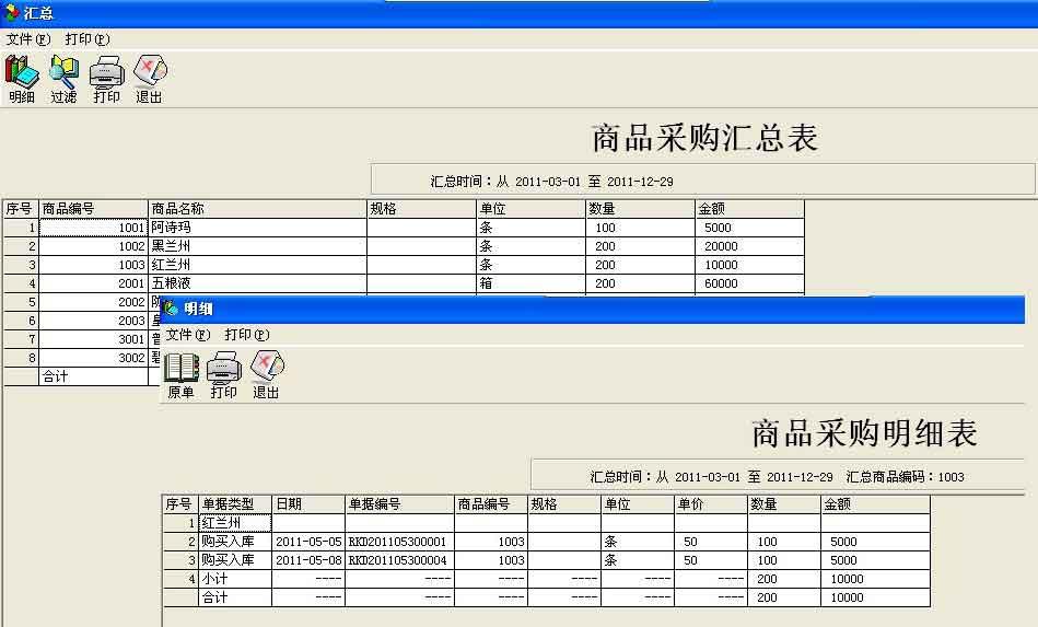 e8进销存财务客户管理软件截图3