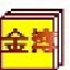 金簿行政事业单位财务软件