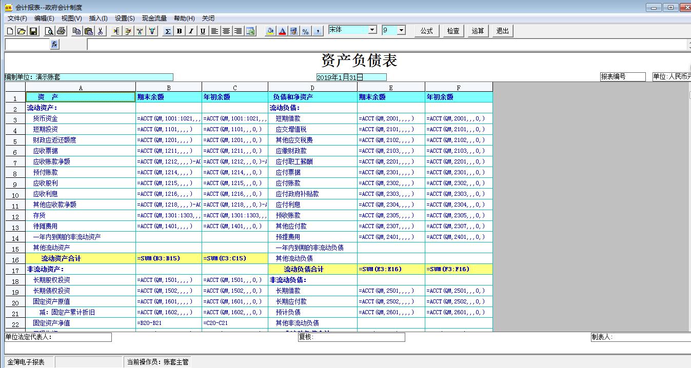 金簿行政事业单位财务软件截图3