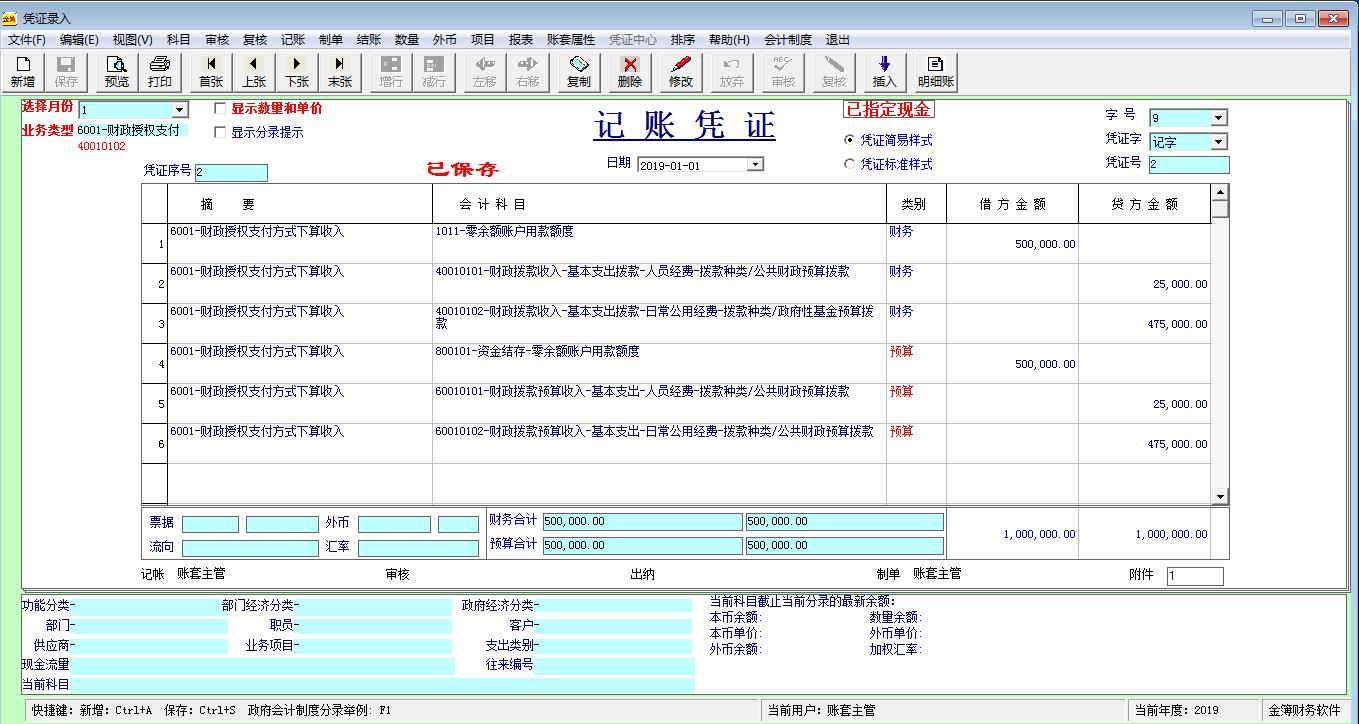 金簿行政事业单位财务软件截图4