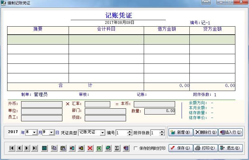 新友财务软件截图3