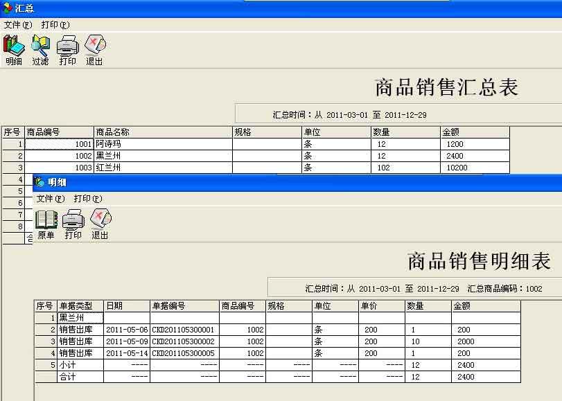 E8进销存财务客户管理软件截图1