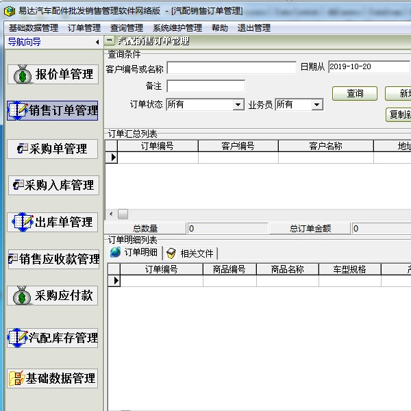 易达汽车配件批发销售管理软件截图2