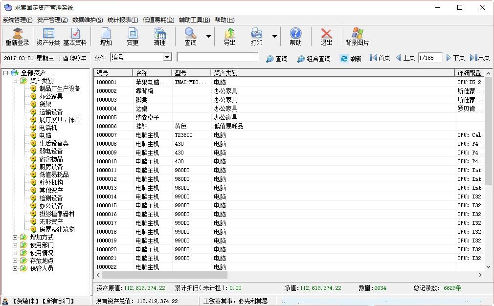 求索固定资产管理系统截图1