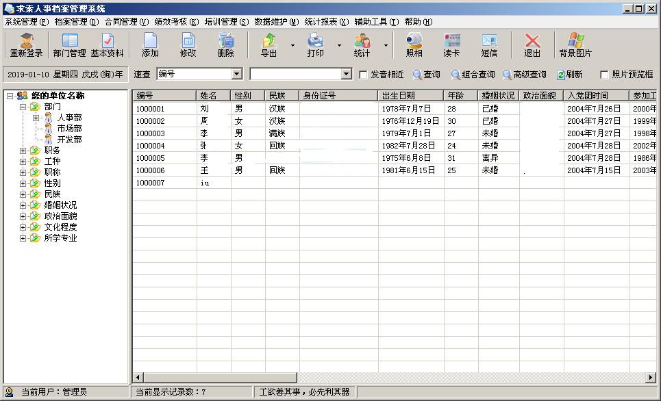 求索人事档案管理系统截图1