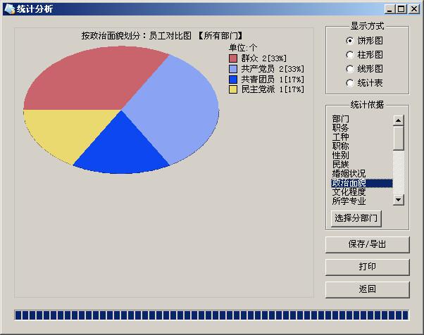 求索人事档案管理系统截图2