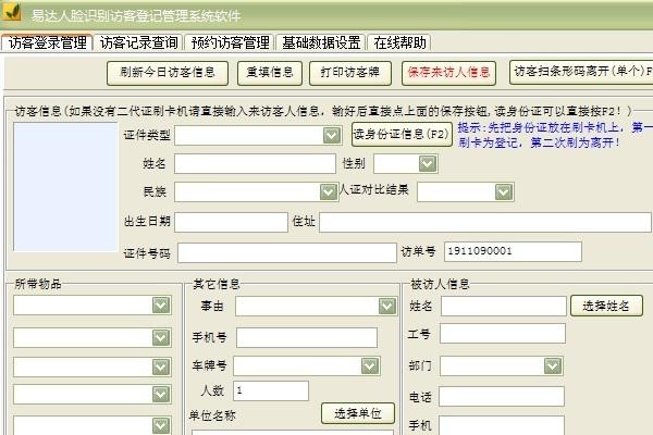 易达人脸识别访客登记管理系统软件截图1