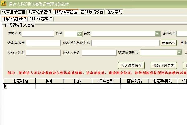 易达人脸识别访客登记管理系统软件截图2