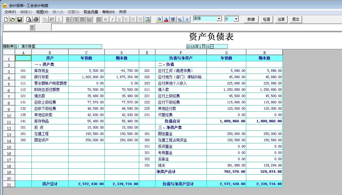 金簿工会财务软件截图