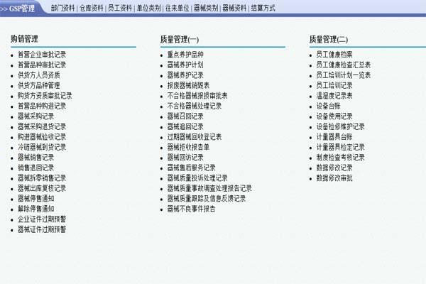 速拓器械管理系统截图2