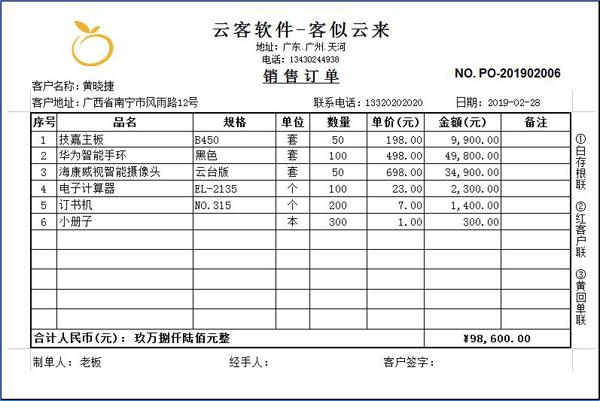 云客销售经营管理系统截图2
