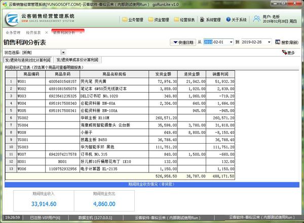 云客销售经营管理系统截图3
