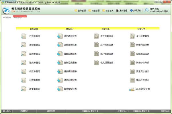 云客销售经营管理系统截图4