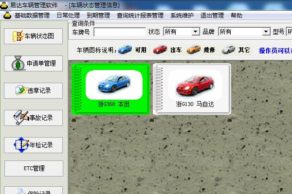 易达车辆管理软件截图1