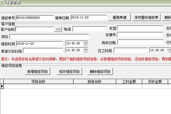 通用汽车维修厂管理系统软件截图2