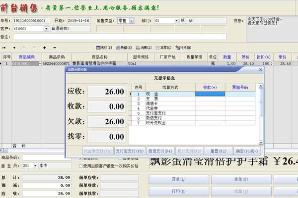 速拓超市管理系统截图2