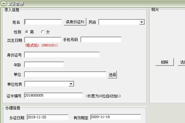 通用健康证打印管理软件截图1