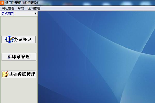 通用健康证打印管理软件截图2