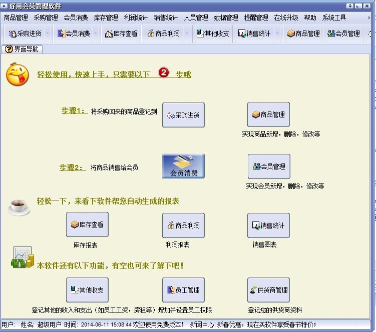 万能会员管理软件截图1