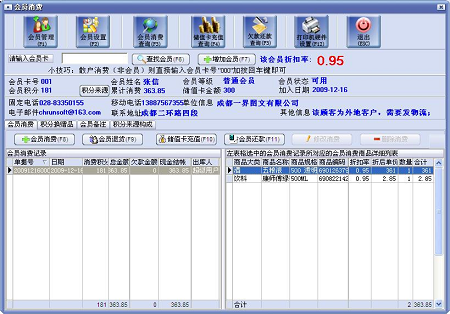 万能会员管理软件截图2