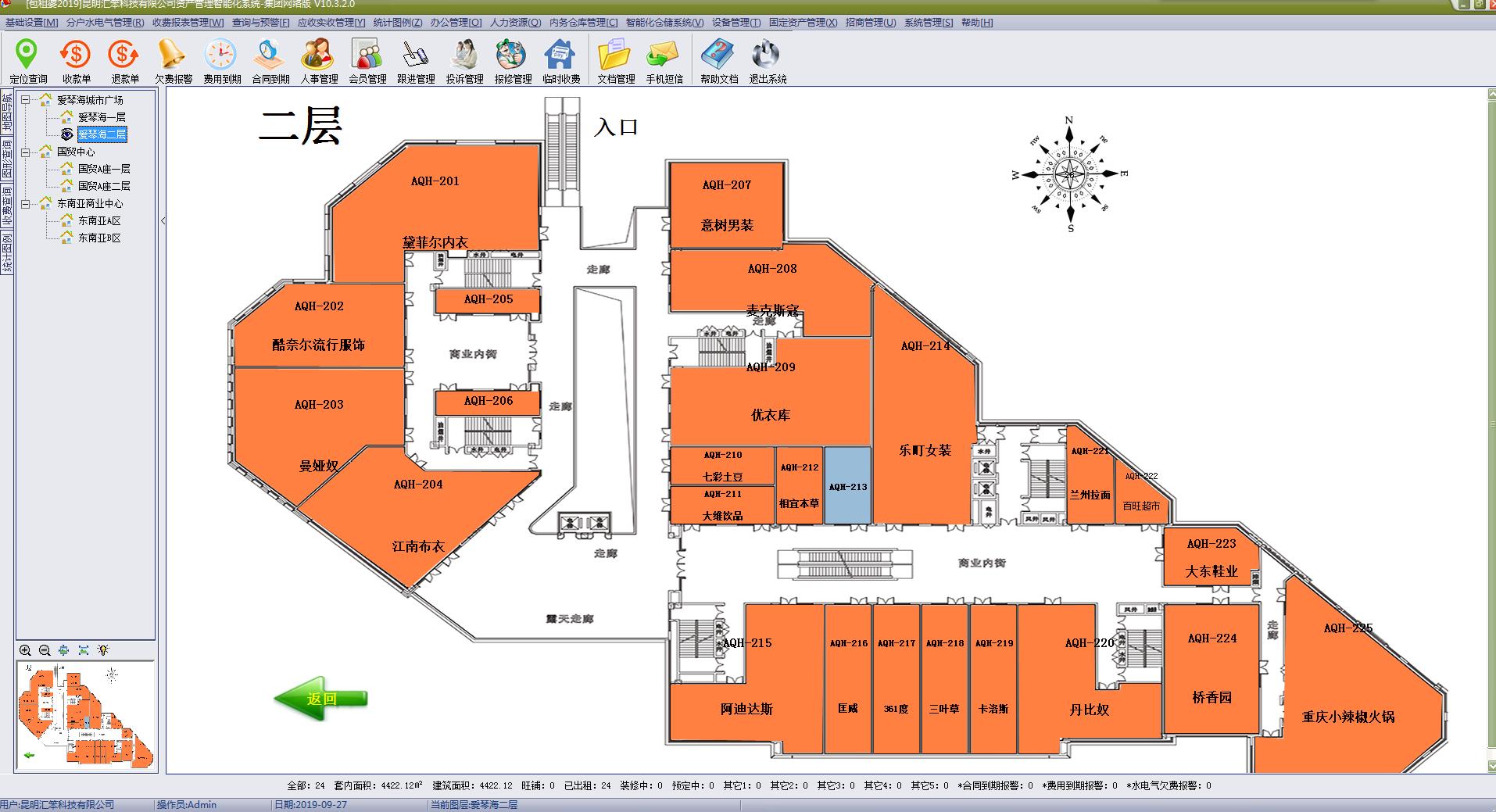 商业租赁综合管理系统截图4