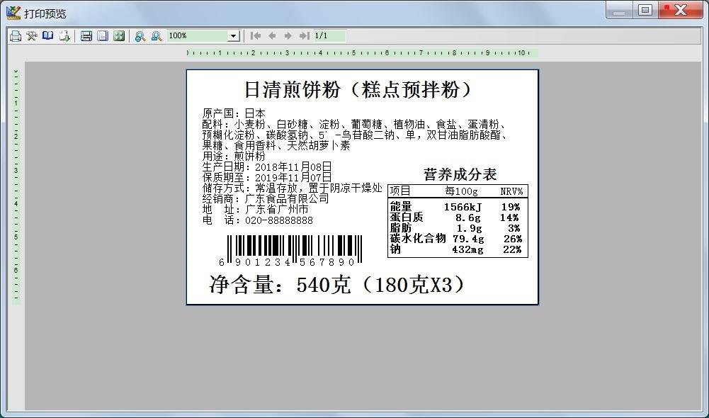 条码标签打印软件截图1