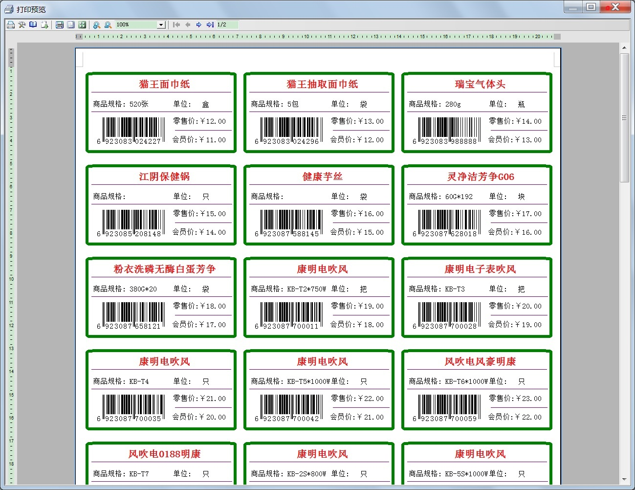 条码标签打印软件截图2