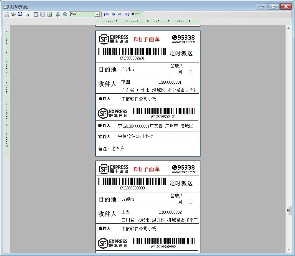 条码标签打印软件截图3