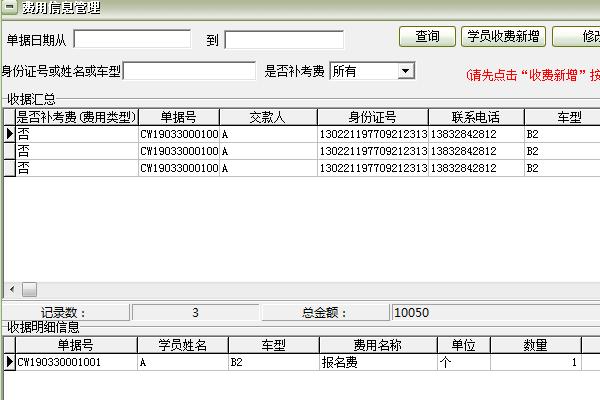 驾校学员收费管理系统软件截图1
