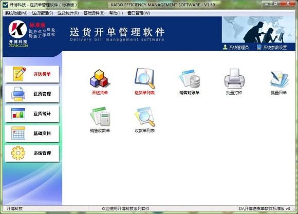 开博发货单管理软件截图1