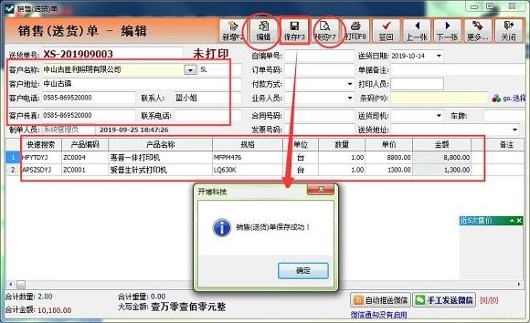 开博发货单管理软件截图2
